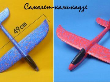 самолет камикадзе игрушка