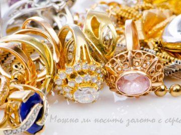 можно ли носить золото с серебром