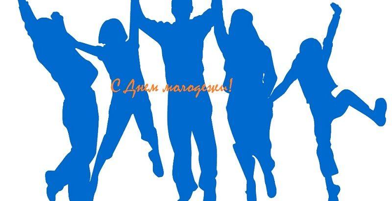 день молодежи поздравления