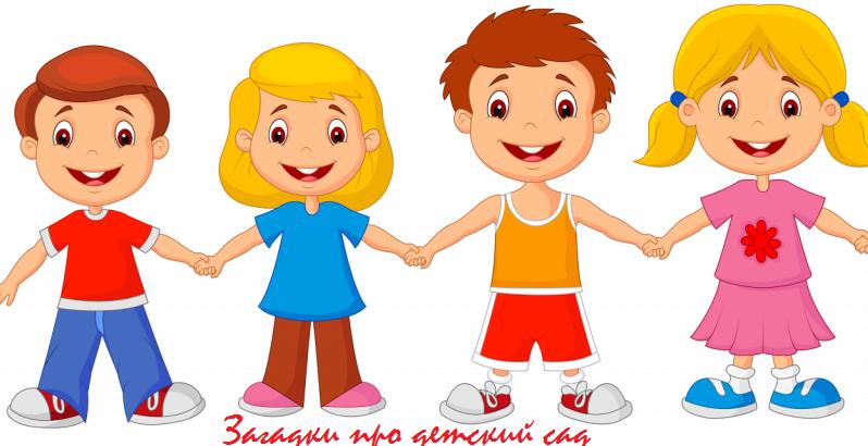 загадки про детский сад