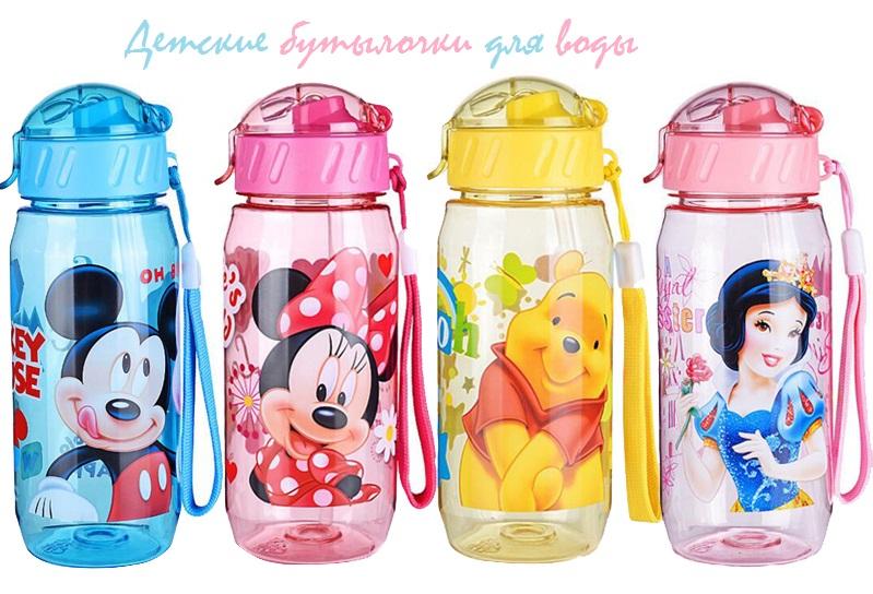 бутылка для воды для школьника