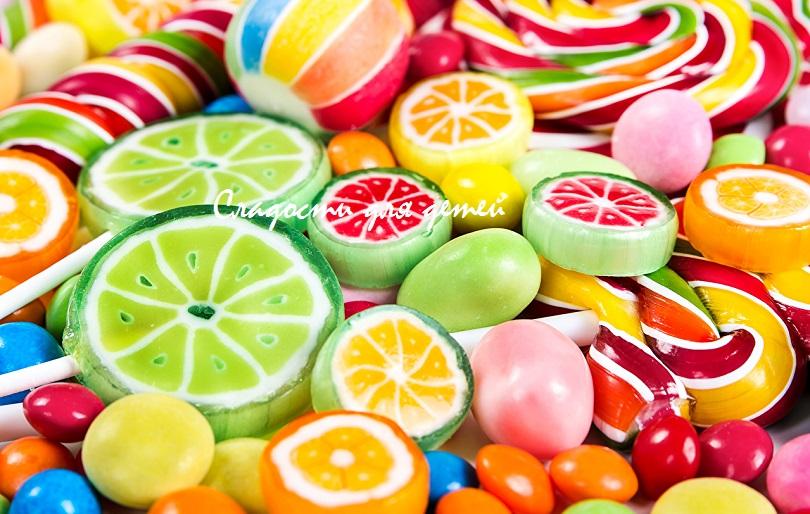 сладости для детей