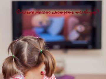 сколько можно смотреть телевизор