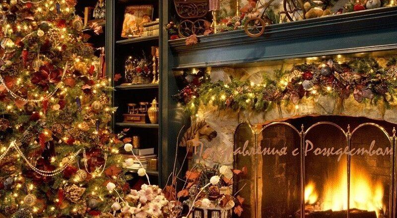 красивые поздравления с Рождеством