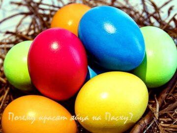 почему красят яйца на Пасху