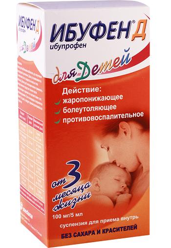 детские сиропы от температуры