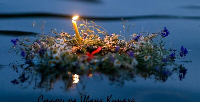 стихи на Ивана Купала