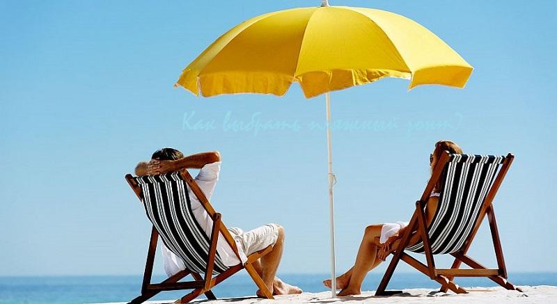 как выбрать пляжный зонт от солнца