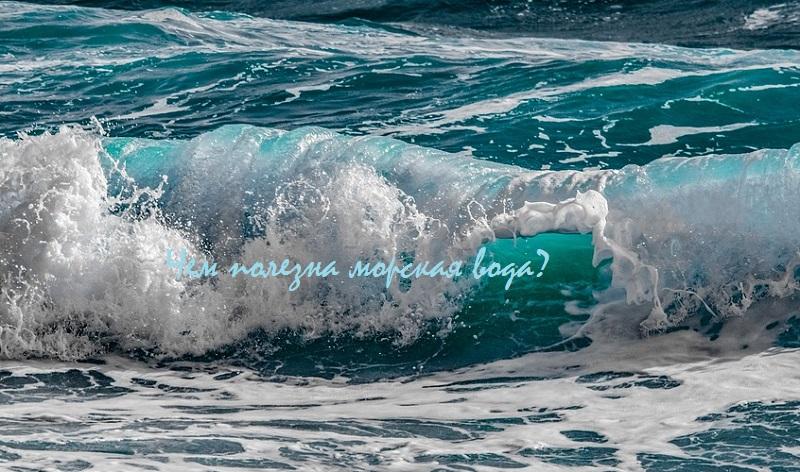 чем полезна морская вода