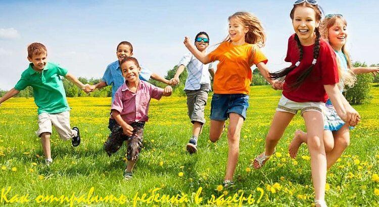 как отправить ребенка в летний лагерь