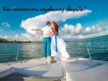 как отметить годовщину свадьбы идеи