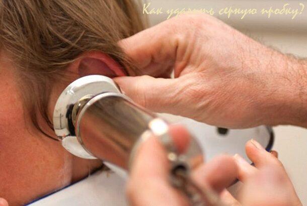 как удалить серную пробку из уха в домашних условиях