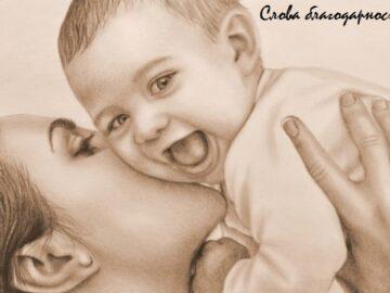 слова благодарности маме в стихах