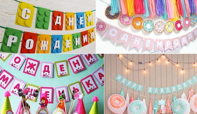как украсить комнату на день рождения 2 года