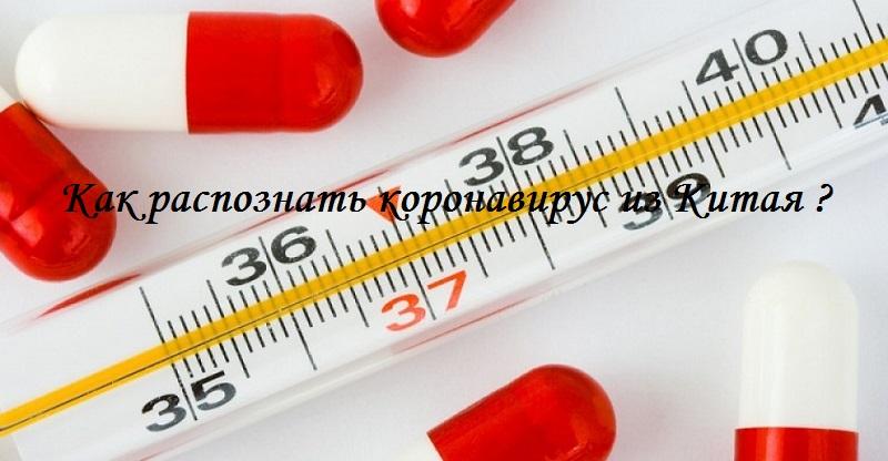 новый коронавирус в Китае симптомы