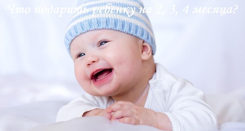 что подарить ребенку на 3 месяца