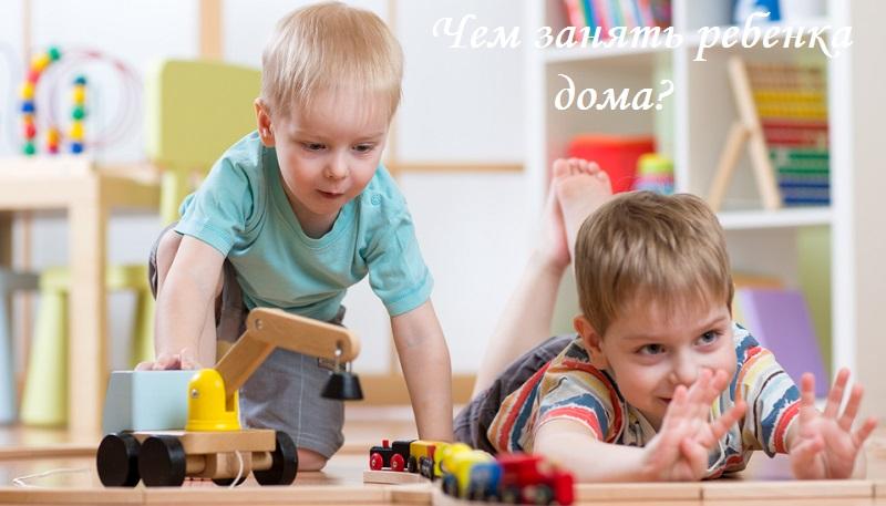 чем занять маленького ребенка дома