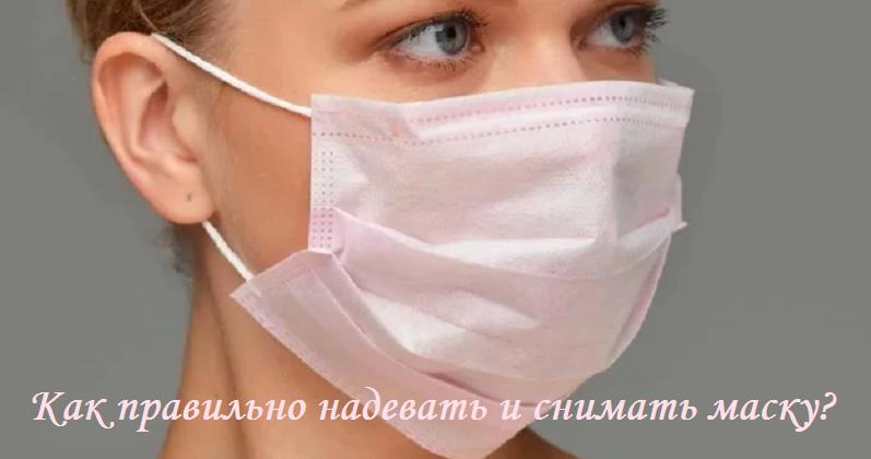 как правильно надевать медицинскую маску