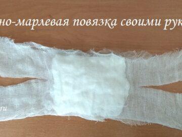 как сделать ватно марлевую повязку своими руками