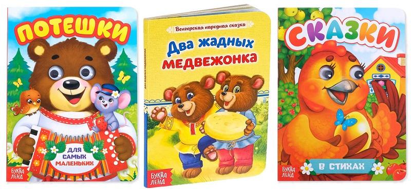 как выбрать книги для детей до года