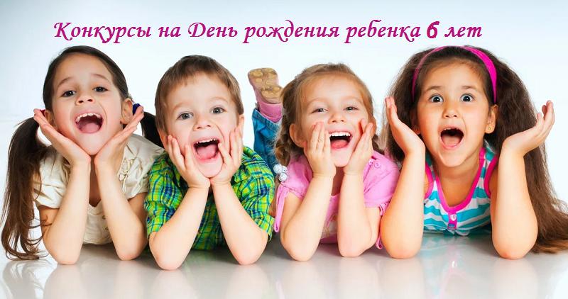 игры и конкурсы на день рождения ребенка 6 лет