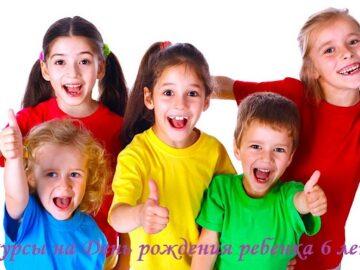 конкурсы на день рождения ребенка 6 лет