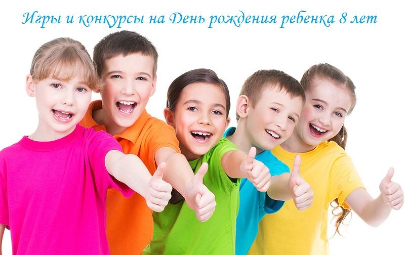 игры и конкурсы на день рождения ребенка 8 лет