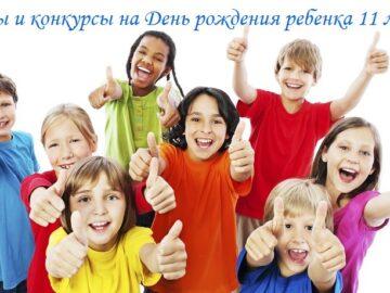 игры и конкурсы на день рождения ребенка 11 лет
