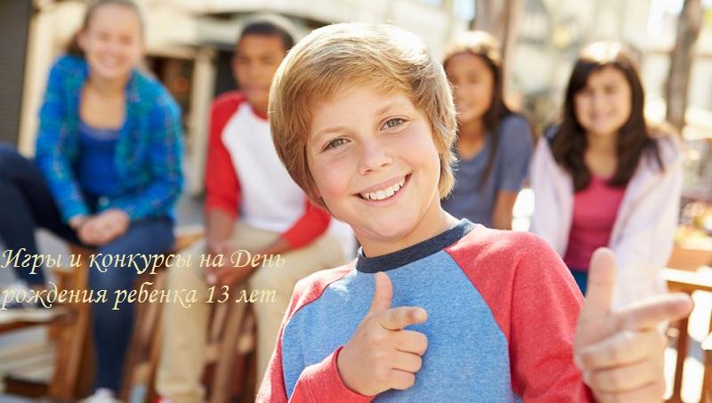 игры и конкурсы на день рождения ребенка 13 лет