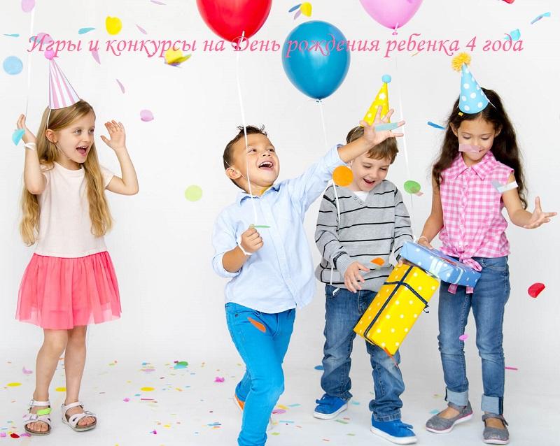 игры и конкурсы на день рождения ребенка 4 года