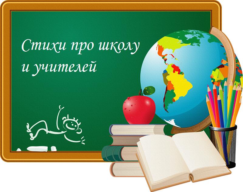 стихи про учителя красивые трогательные