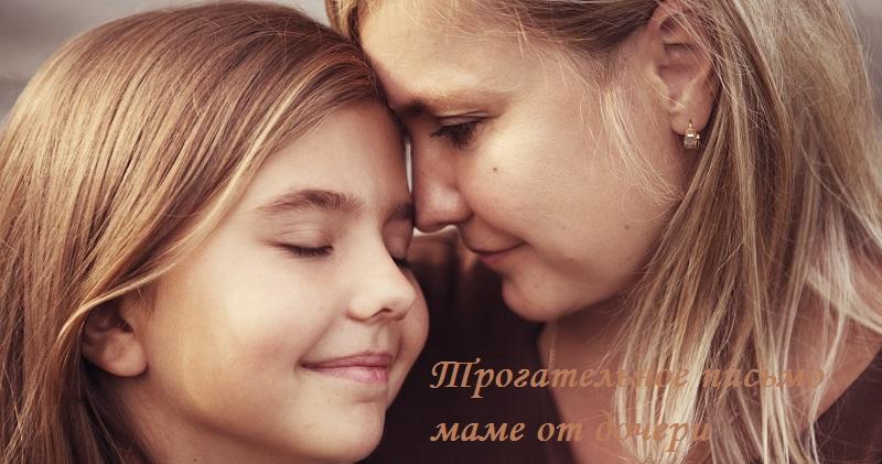 трогательное письмо маме от дочери