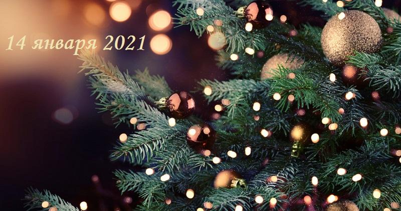 14 января 2021 года