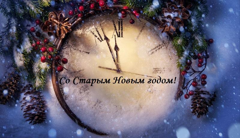 прикольные поздравления со Старым Новым годом