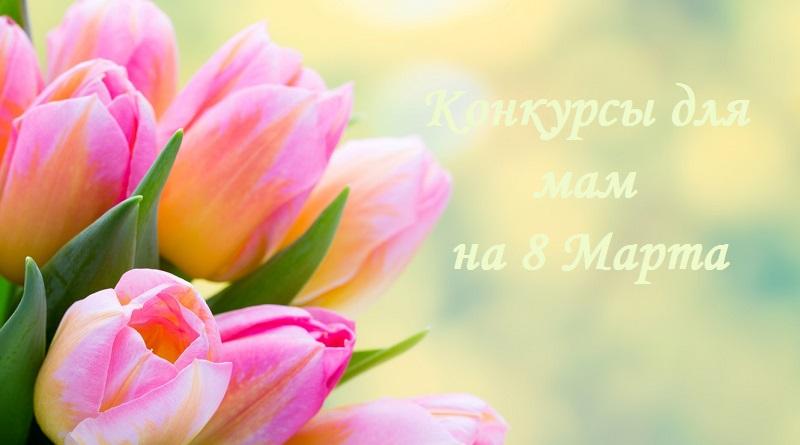 конкурсы для мам на 8 Марта