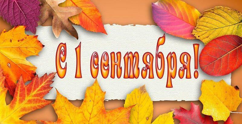 поздравления первоклассников с 1 сентября