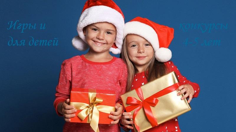 игры на Новый год для детей 5 лет