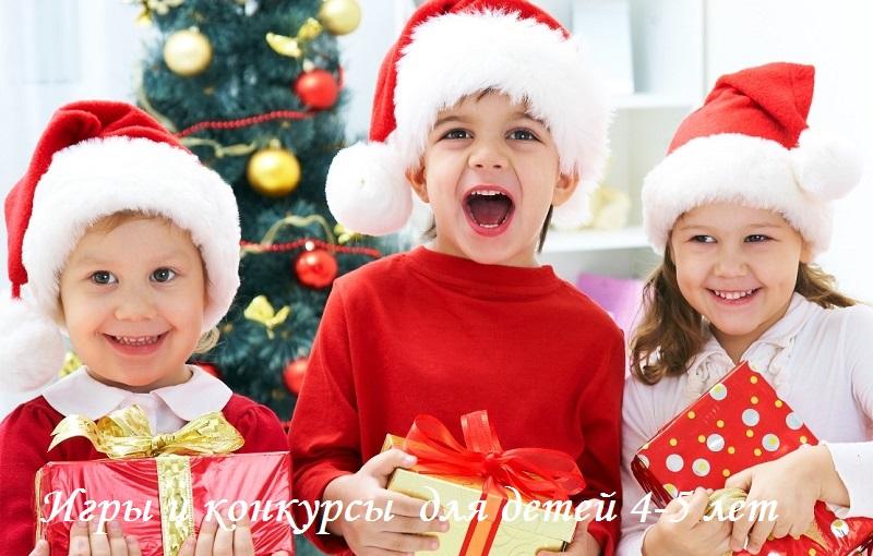 игры на Новый год для детей 4 года