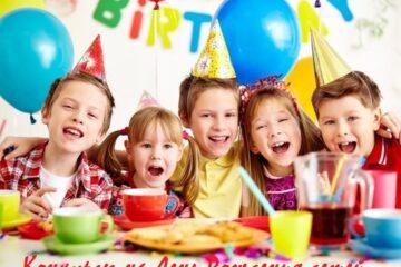 Конкурсы на День рождения детей  6-12 лет