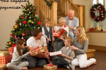 Рождественские подарки родителям: интересные варианты