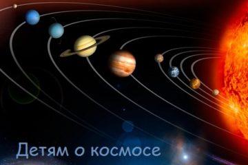 Как рассказать детям о космосе?