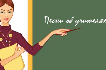Песни про учителей, на День учителя (текст)