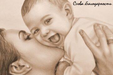 Трогательные слова благодарности маме в стихах
