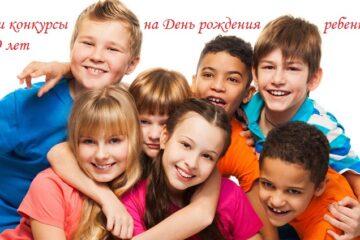 игры и конкурсы на День рождения ребенка 9 лет