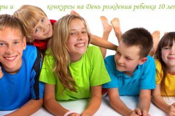 игры и конкурсы на день рождения ребенка 10 лет