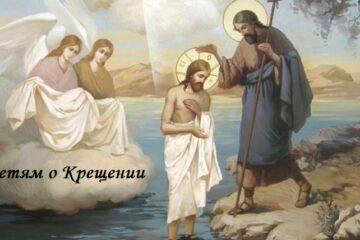 детям о Крещении Господнем